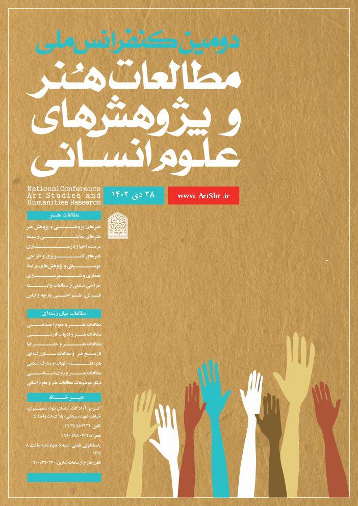 کنفرانس ملی پژوهشهای علوم انسانی و مطالعات هنر