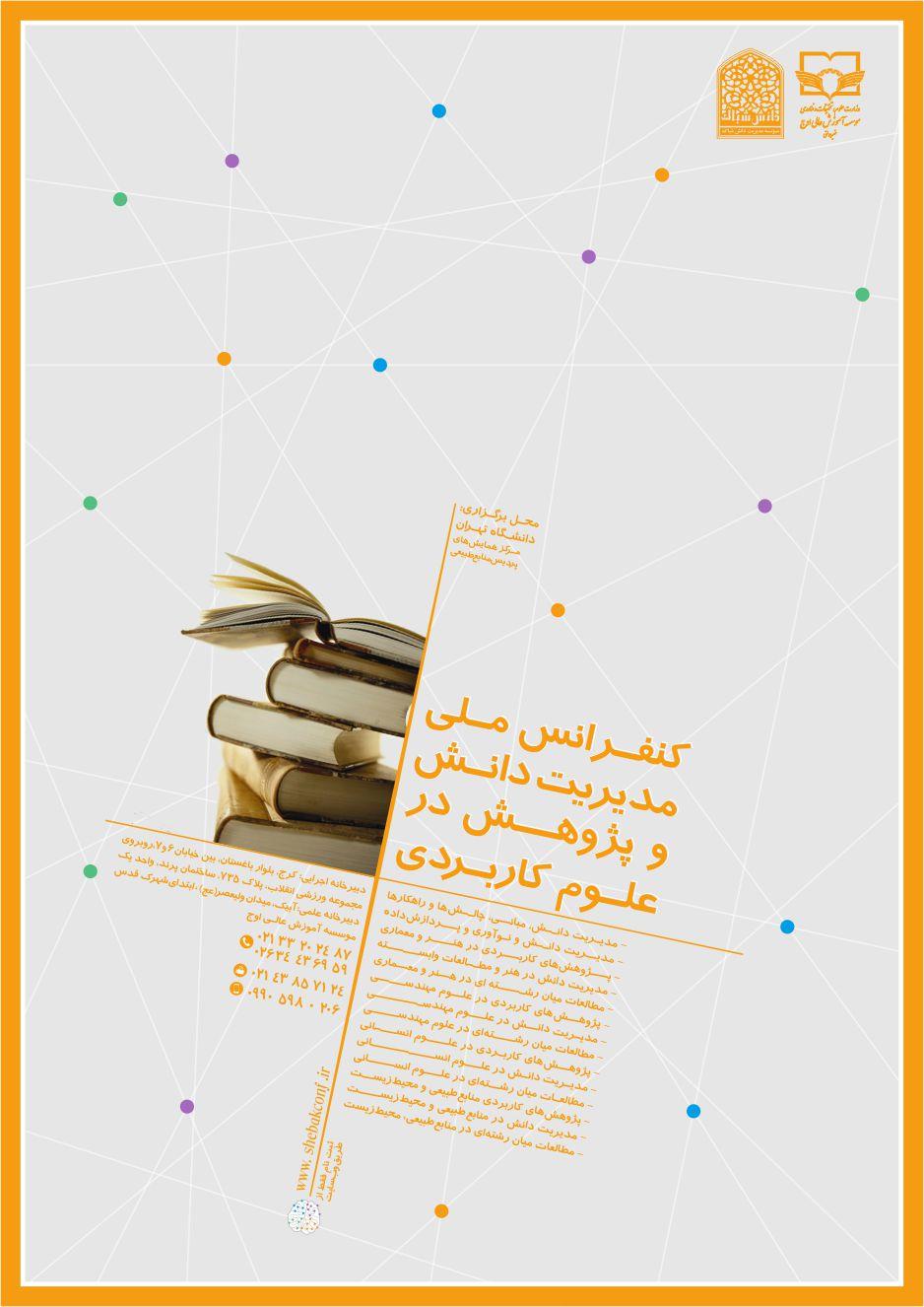 کنفرانس ملی مدیریت دانش و پژوهش در علوم کاربردی