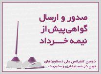صدور و ارسال گواهی با مهر برجسته پیش از نیمه خرداد