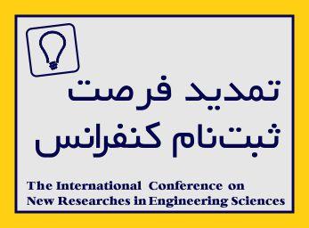 تمدید فرصت ثبت نام تا 3 خرداد